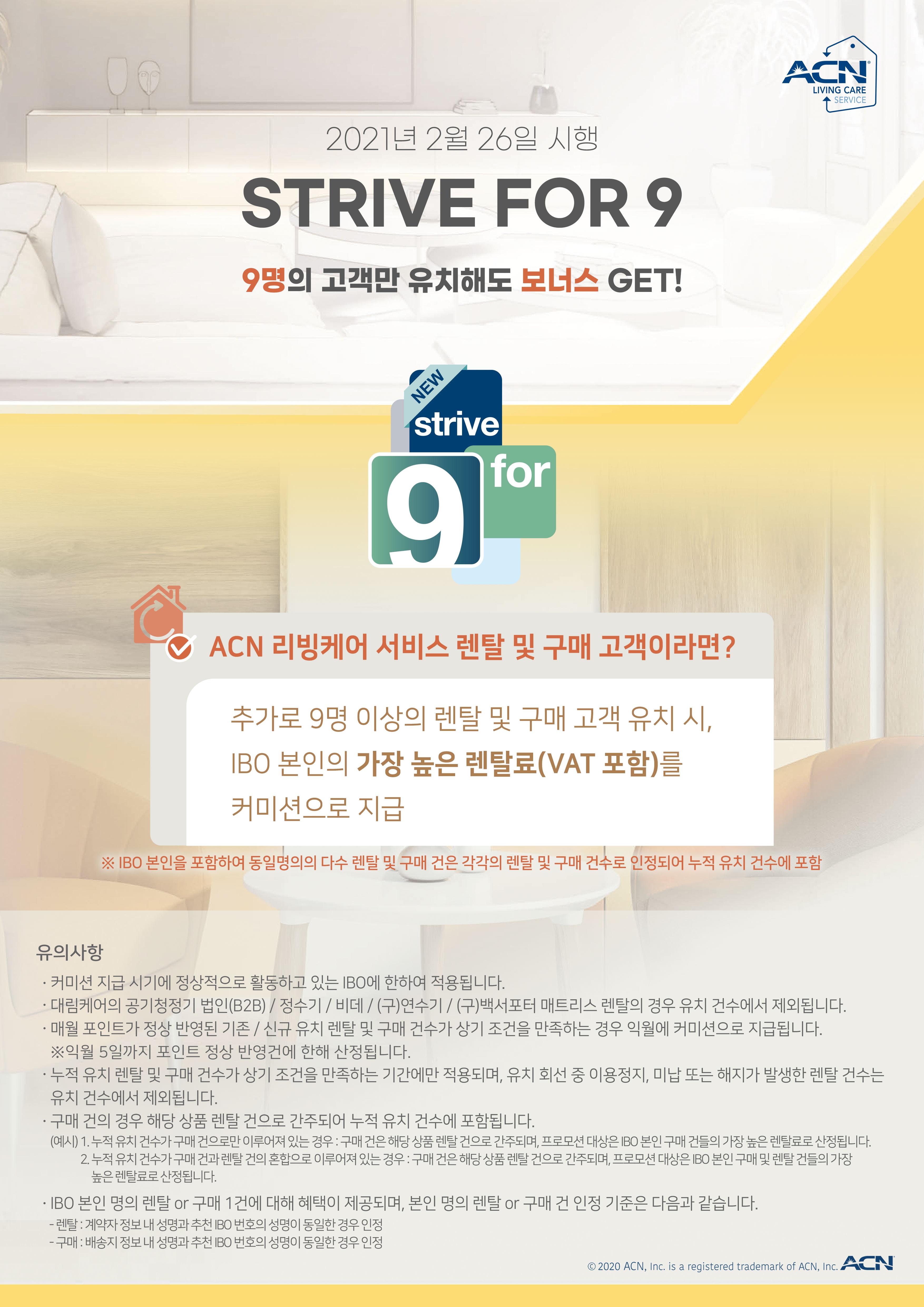 ACN 리빙케어 서비스 Strive for 9 - 2021년 2월 25일 시행