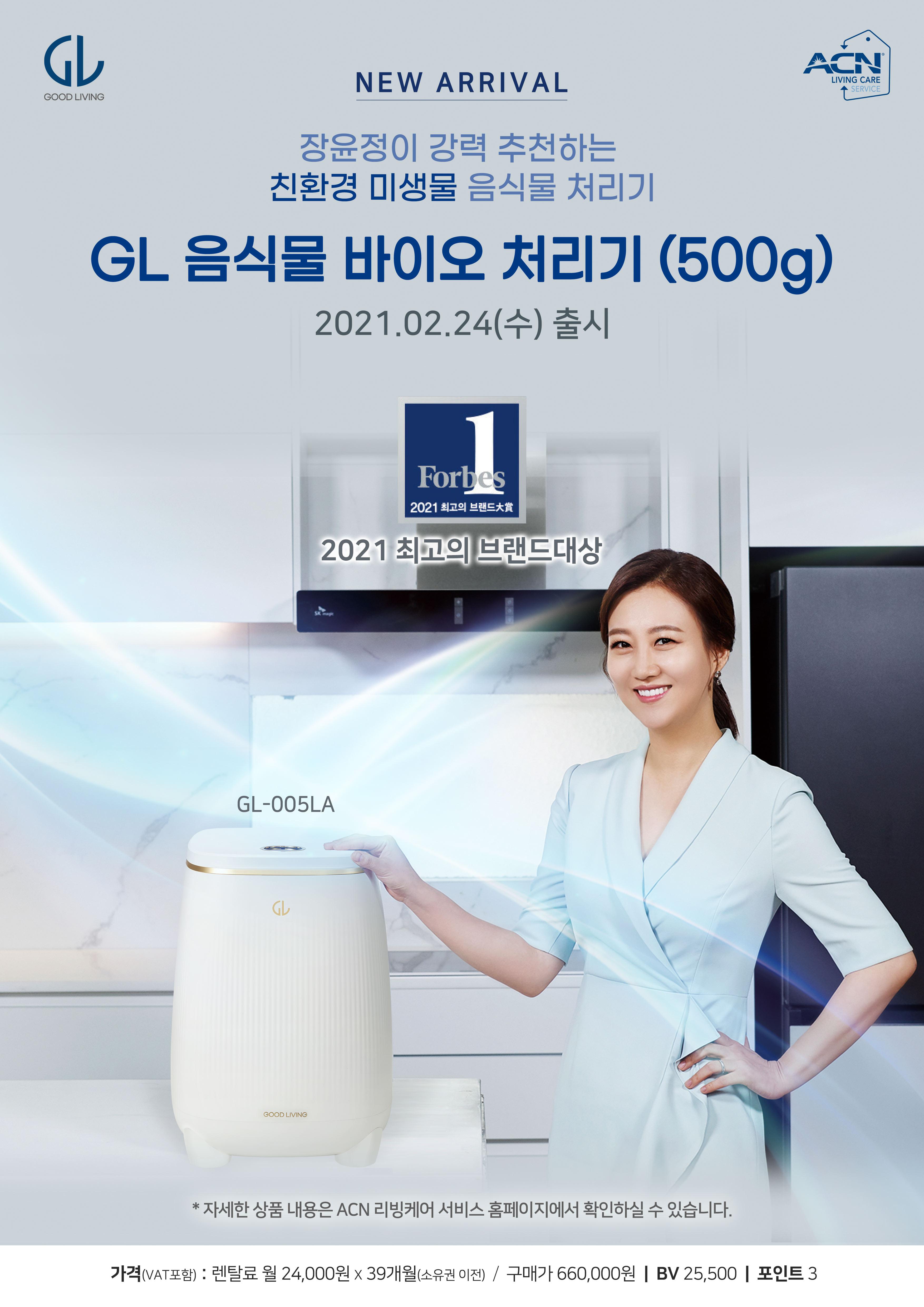 GL 음식물 바이오 처리기 (500g) 출시