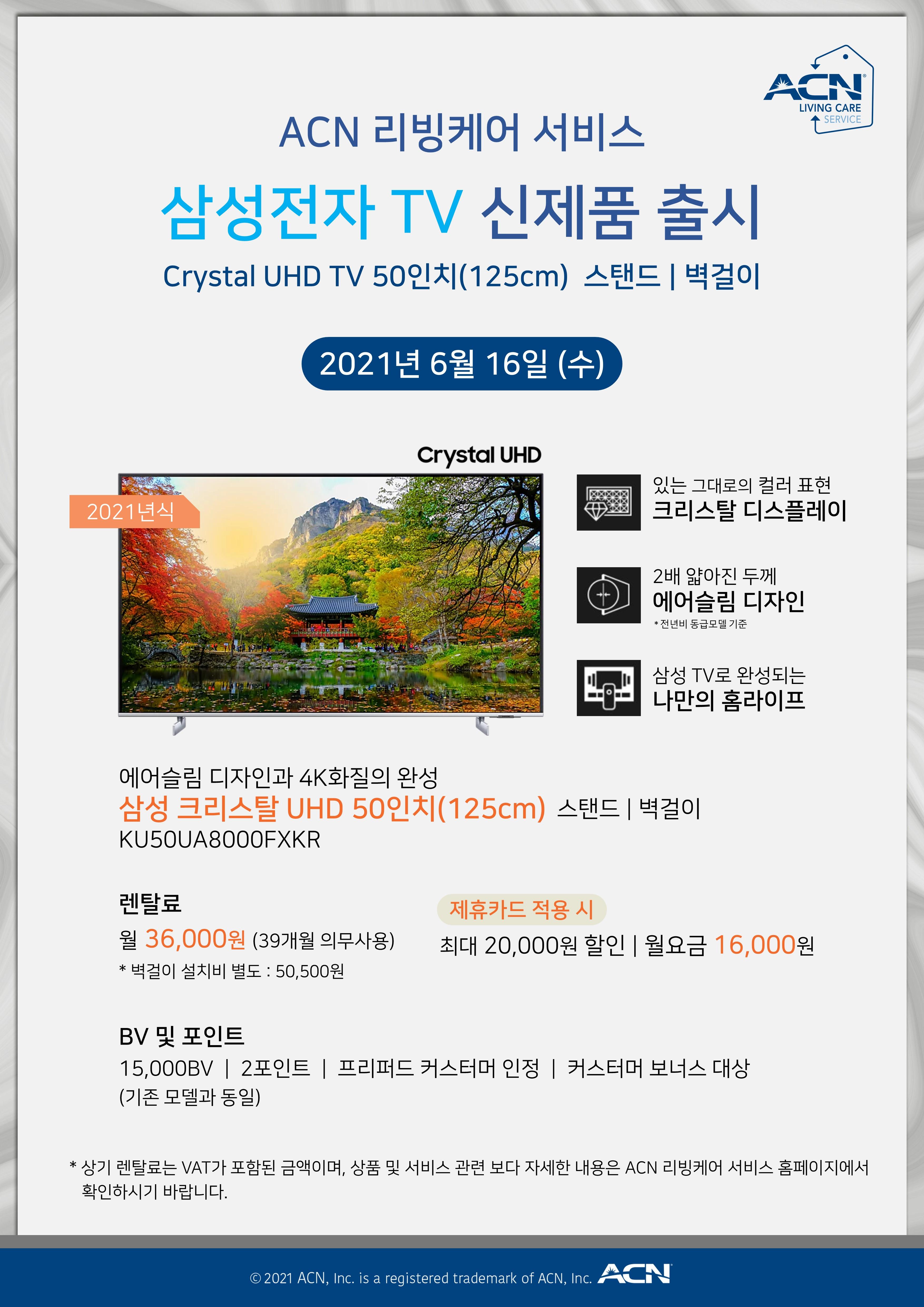 리빙케어 서비스, 삼성전자 TV 신제품 출시