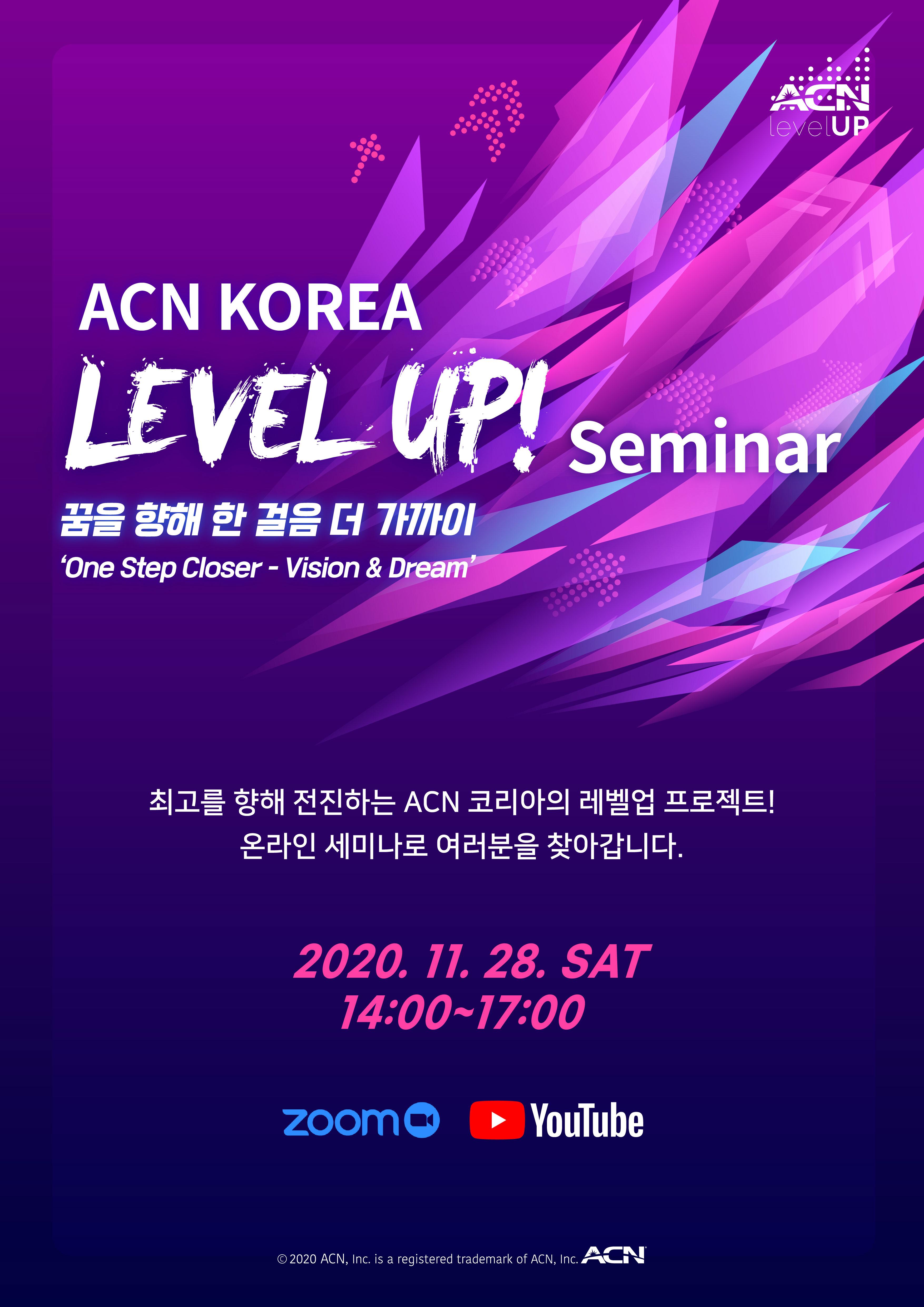 ACN 코리아 레벨-업 세미나 - 2020.11.28(토)