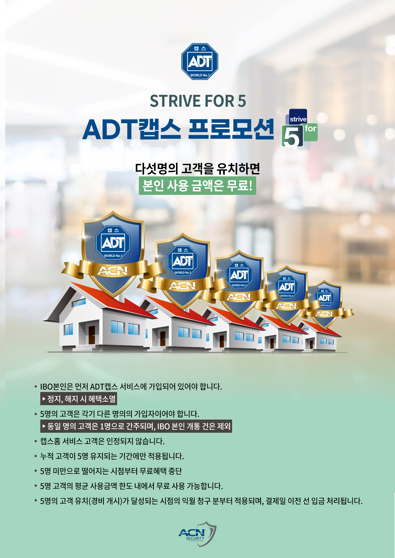 ADT캡스 Strive for 5