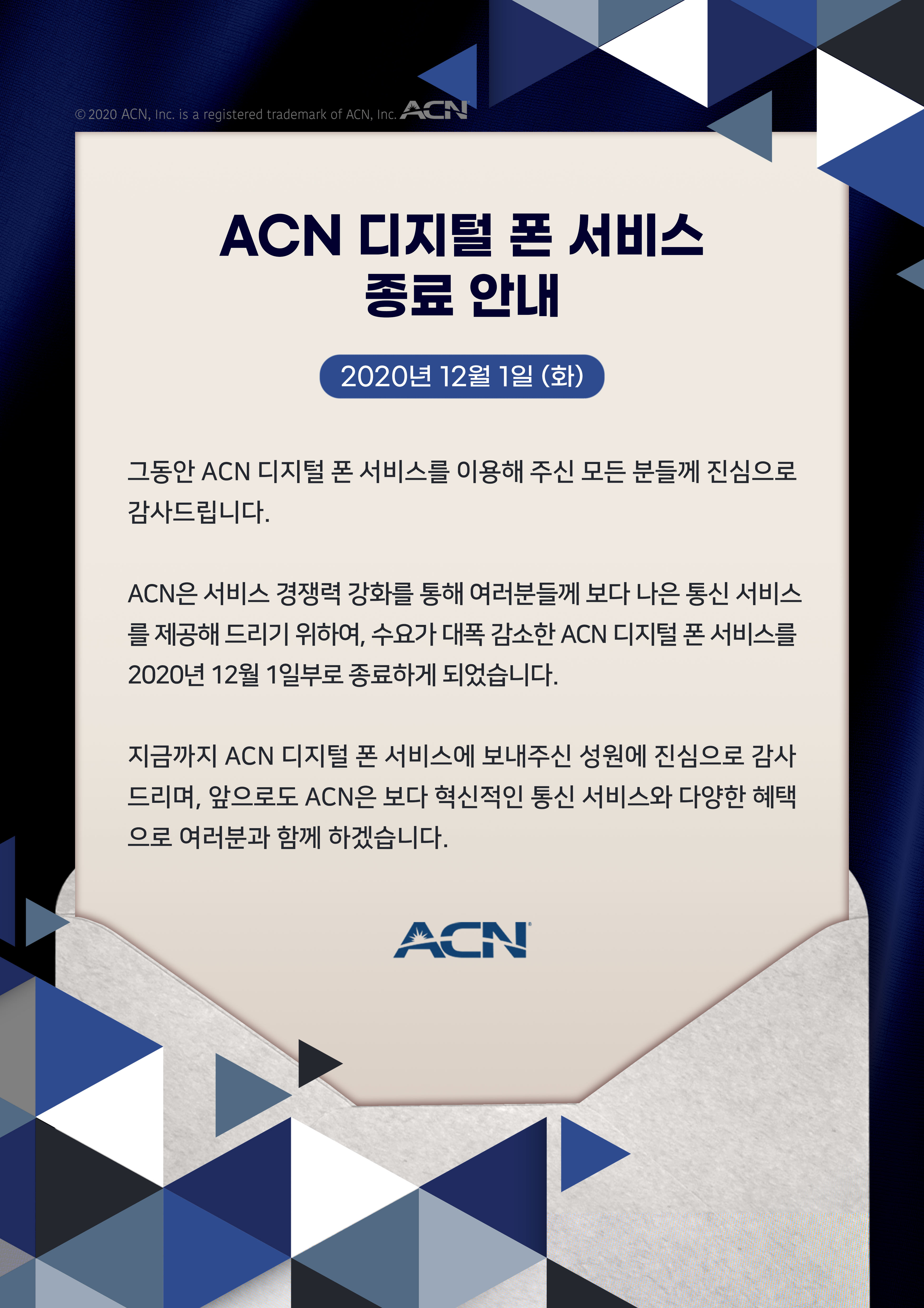ACN 디지털 폰 서비스 종료 안내