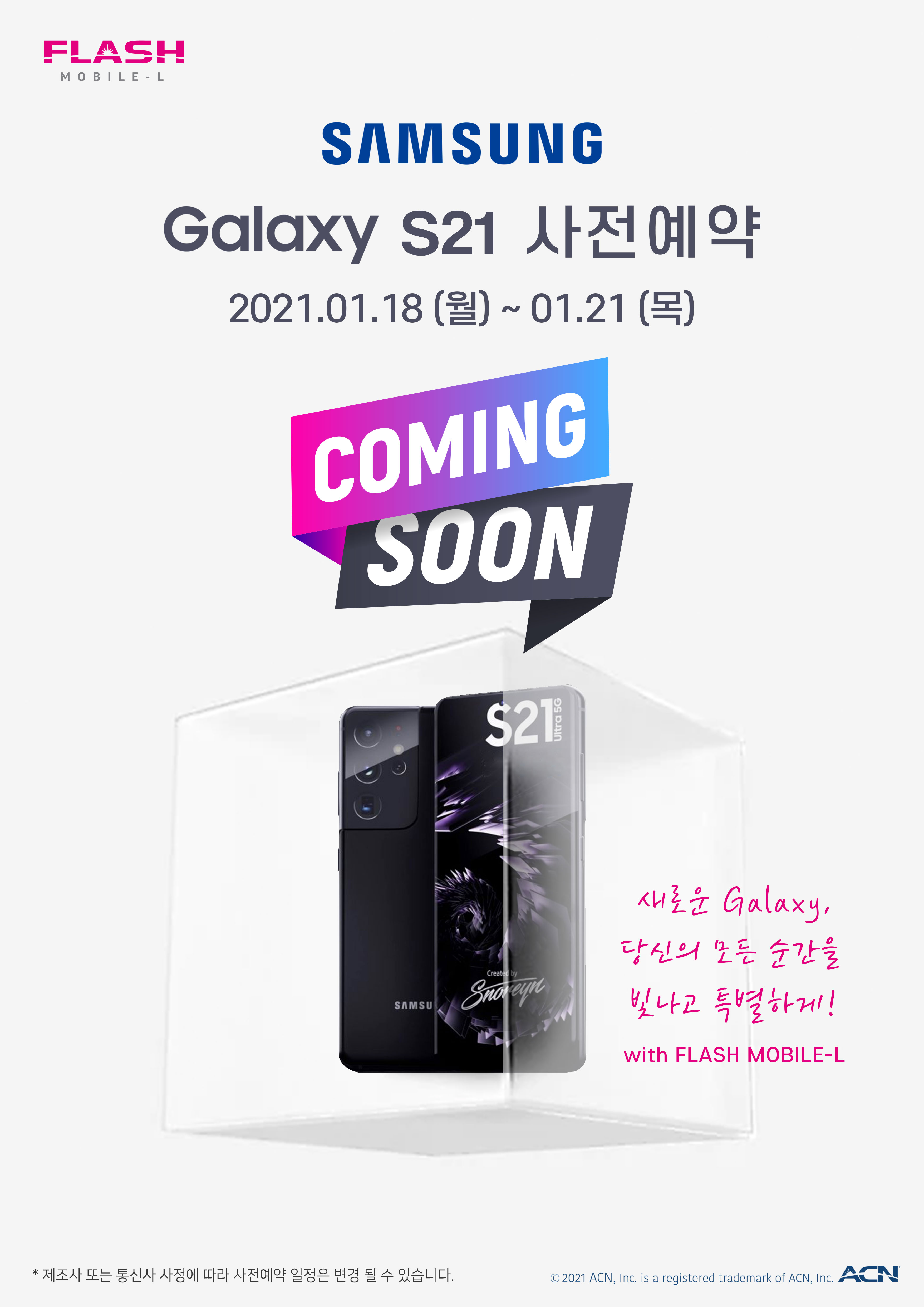 FLASH MOBILE-L 갤럭시 S21 사전예약 Coming Soon