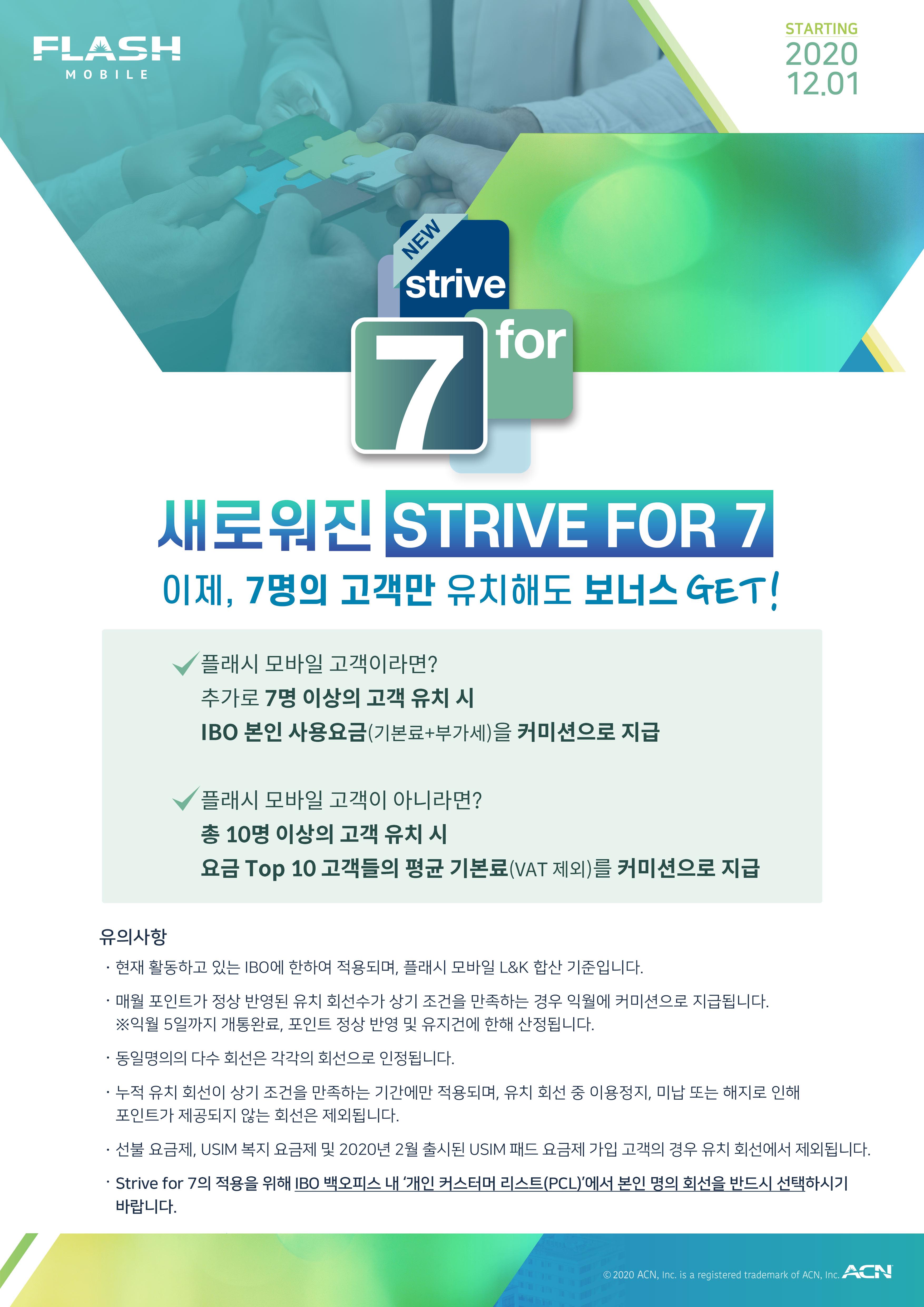플래시 모바일 Strive for 7