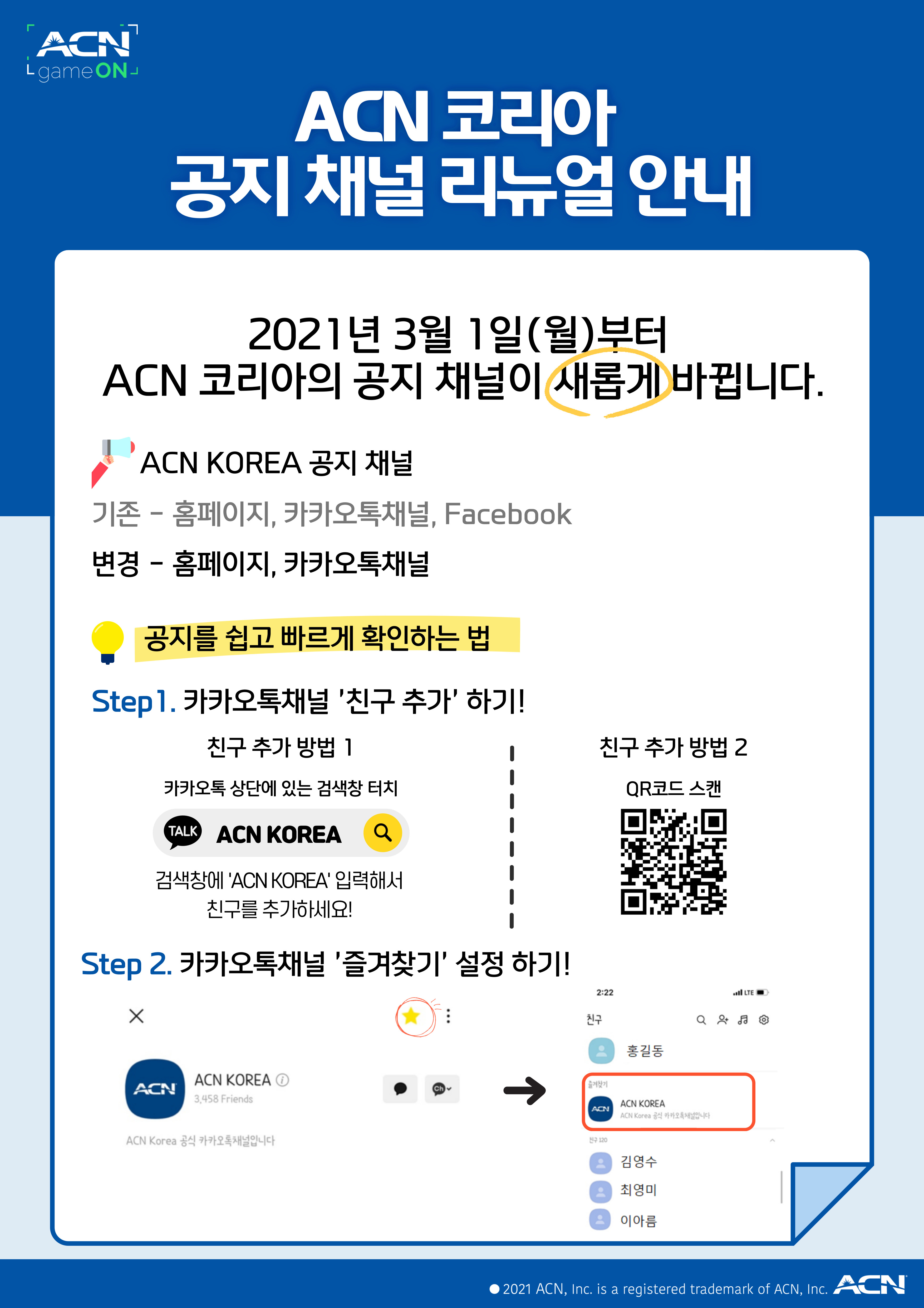ACN 코리아 공지 채널 리뉴얼 안내