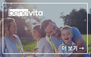 베네비타 브랜드 웹사이트 론칭
