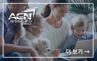 SKT x ACN 스페셜 프로모션