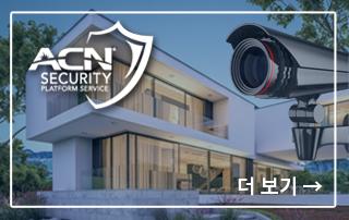 ACN 시큐리티 플랫폼 서비스 소개 브로셔 출시